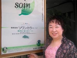 彩琥(あやこ) 吉塚店
