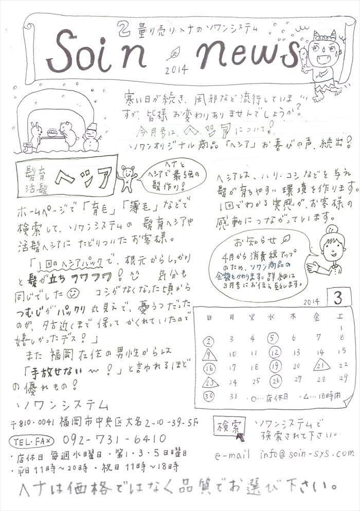 2014年2月ニュース_01_R