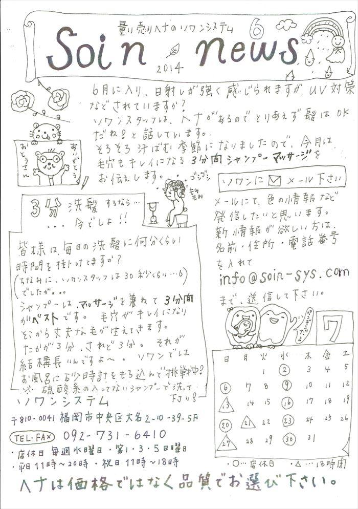 2014年6月ニュース_01_R