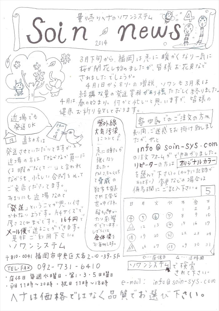 2014年4月ニュース_01_R