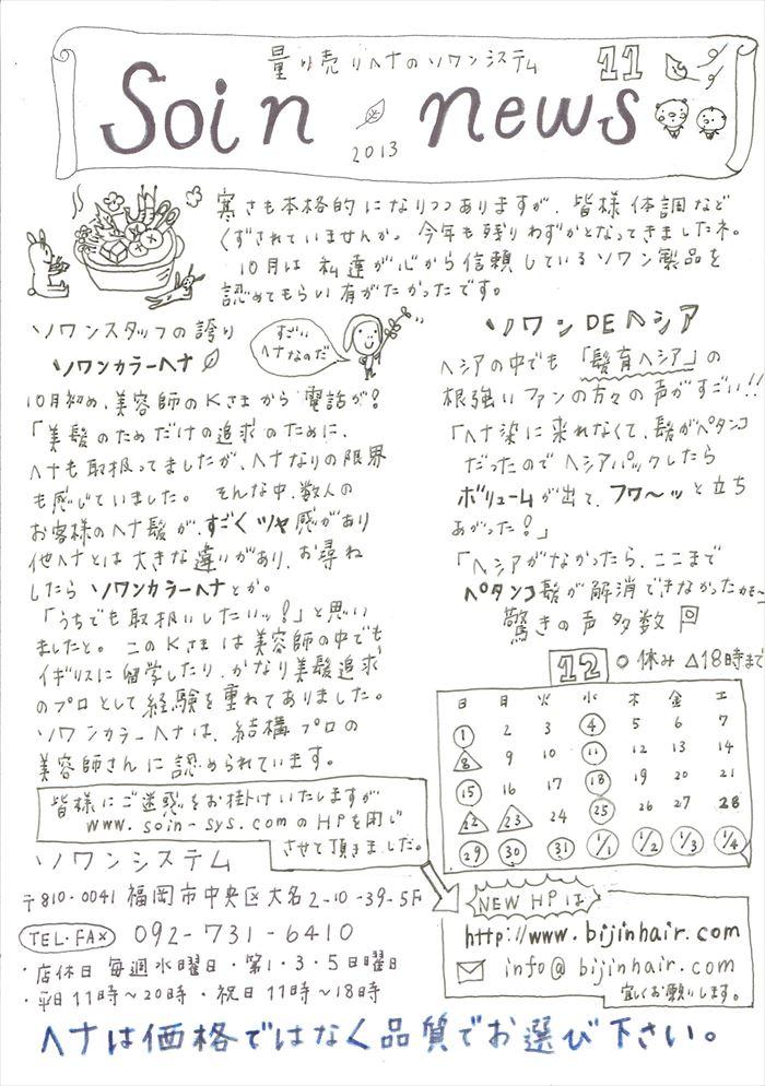 2013年11月ニュース_01_R