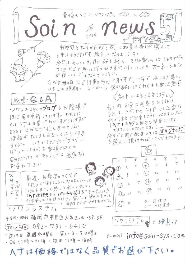 2014年5月ニュース_01_R