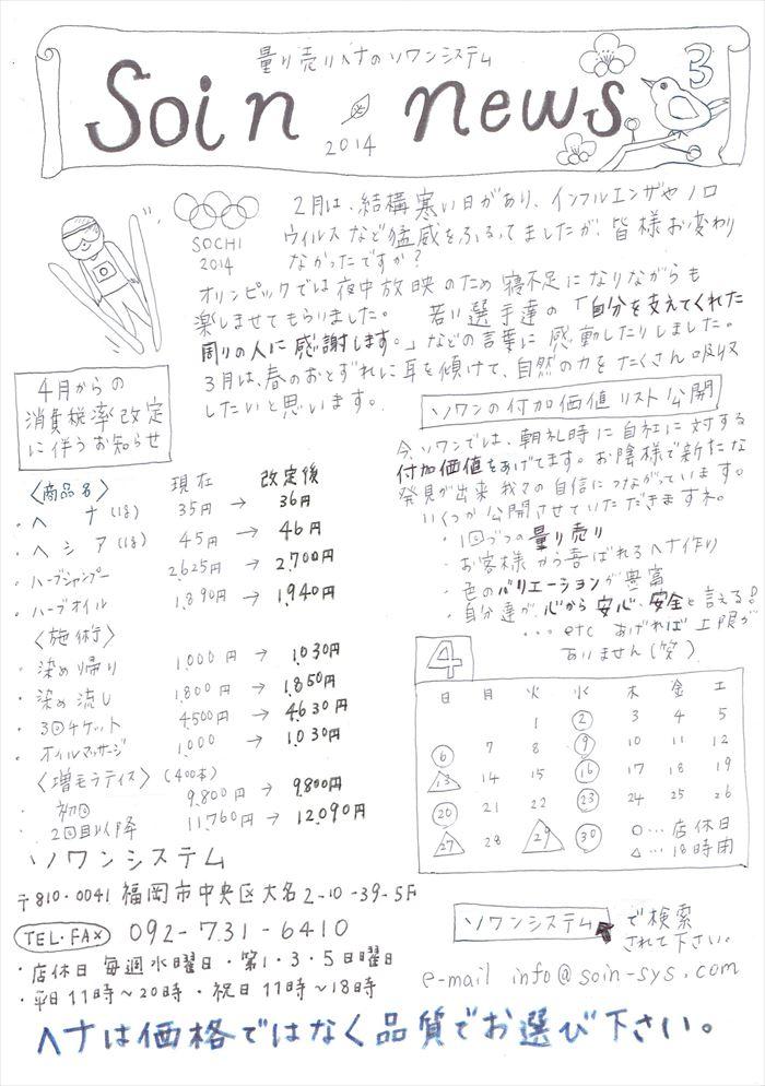 2014年3月ニュース_01_R