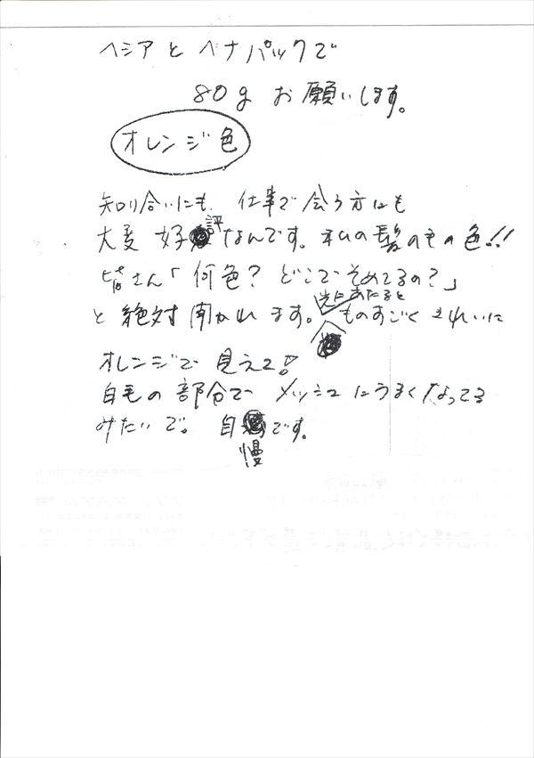 感想20140704_R