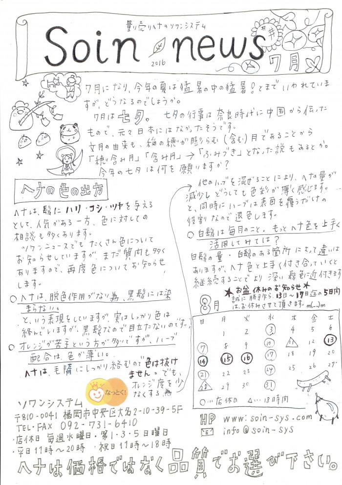 20160701_0001