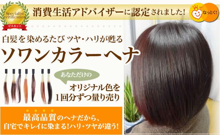 自然素材の白髪染め天然100%ソワンカラーヘナ