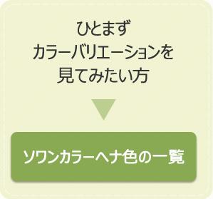 hajimete_sw3