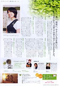 「アヴァンティ」2006.1月号掲載