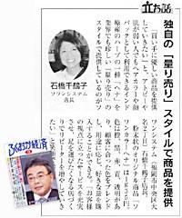 「ふくおか経済」2006.9月号