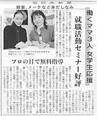 「西日本新聞」2004.2.11